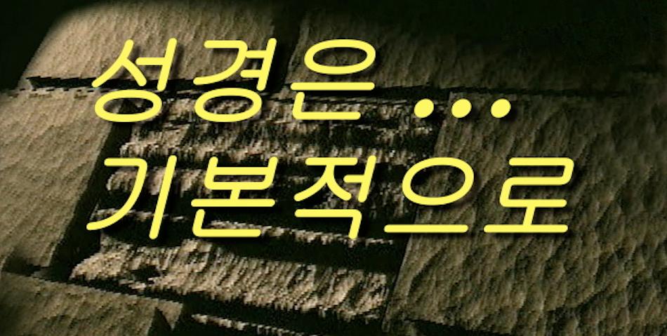 korean_tbb