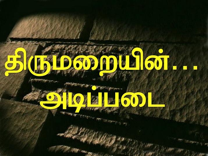 tamil-tbb-no-english-text