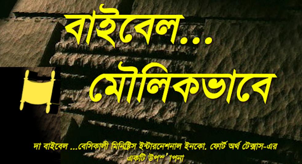 bangla_tbb