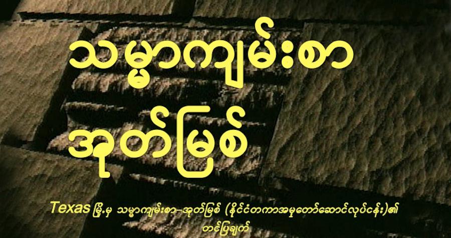 burmese_tbb